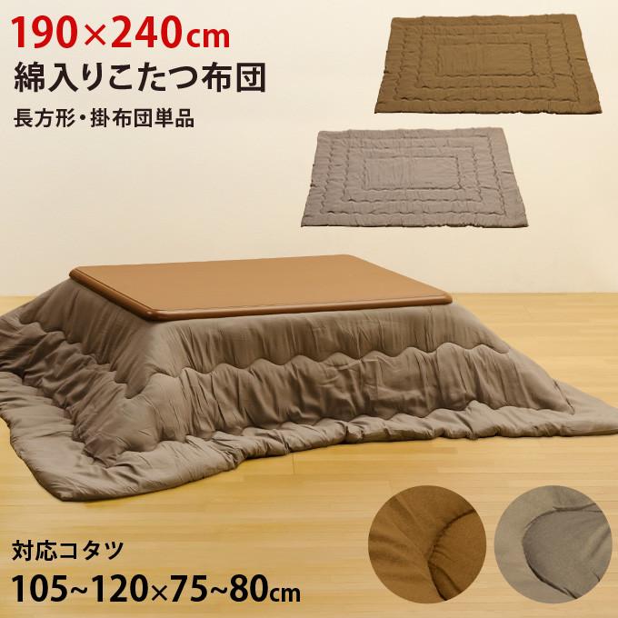 綿入りこたつ掛布団 190x240cm 長方形 105~120x75~80cmこたつ対応 CO-1924