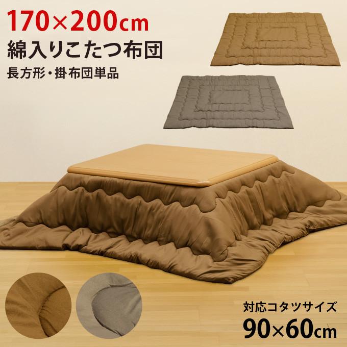 綿入りこたつ掛布団 170x200cm 長方形 90x60cmこたつ対応 CO-1720