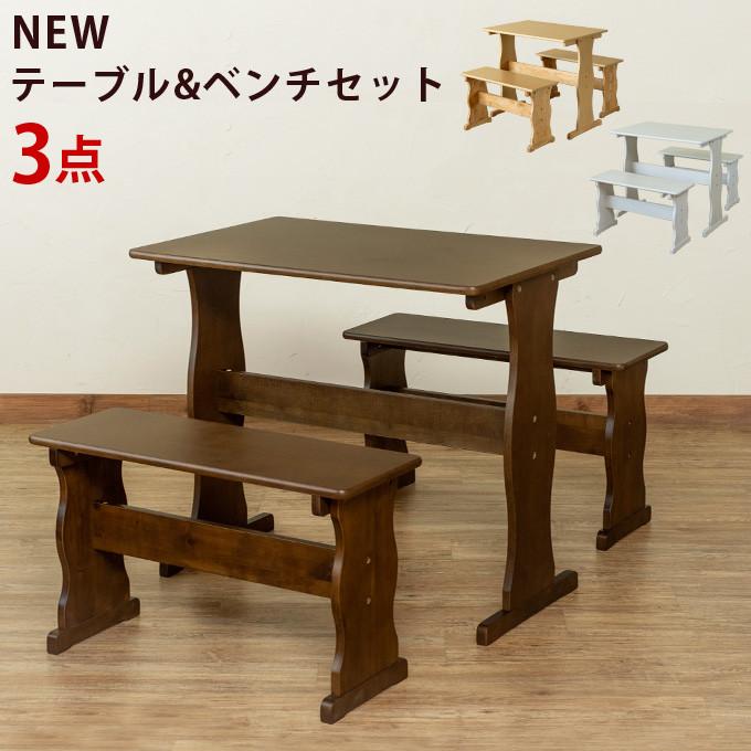 テーブル&ベンチ2脚セット 82×55cm VTM-11 ダイニングテーブル ダイニングベンチ