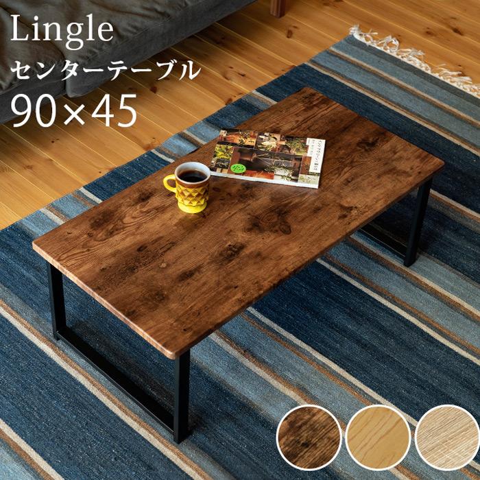 センターテーブル Lingle 90×45 UTK-08 モダンデザイン ローテーブル