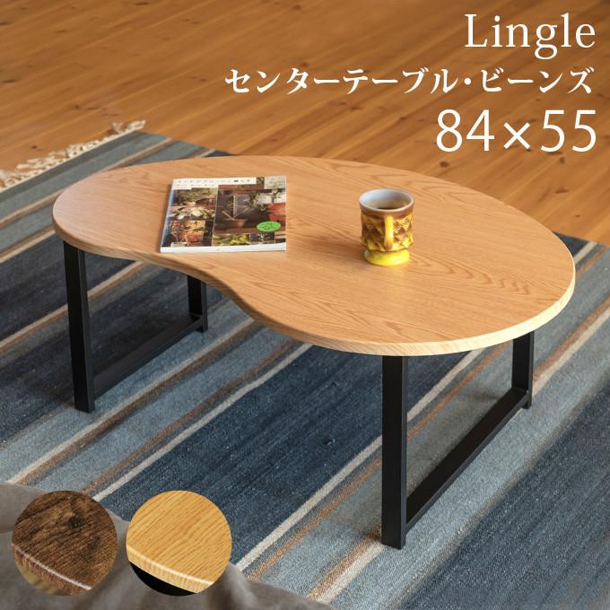 センターテーブル Lingle ビーンズ 84×55 UTK-09 モダンデザイン ローテーブル