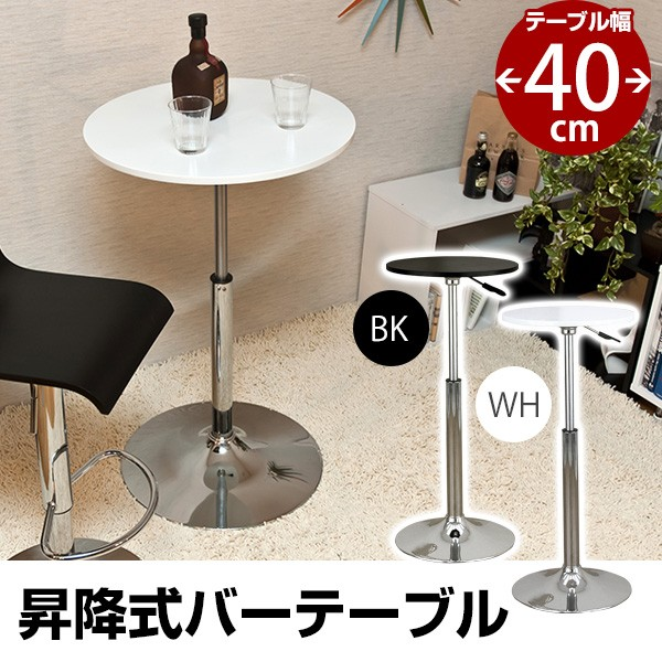 昇降式バーテーブル 40φ テーブル幅40cmタイプ HT-13 バーテーブル 丸型