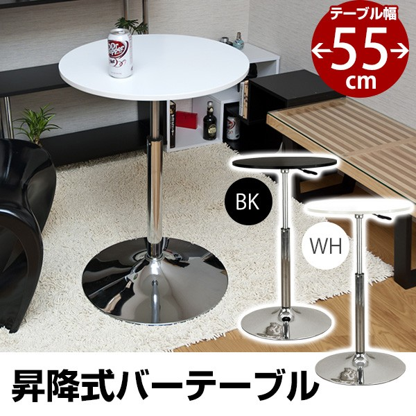 【お洒落に決めたい!】バーテーブル55φ HT-14(BK・WH)
