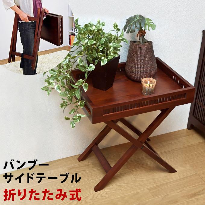 バンブーサイドテーブル BL-630 アジアンバンブーシリーズ