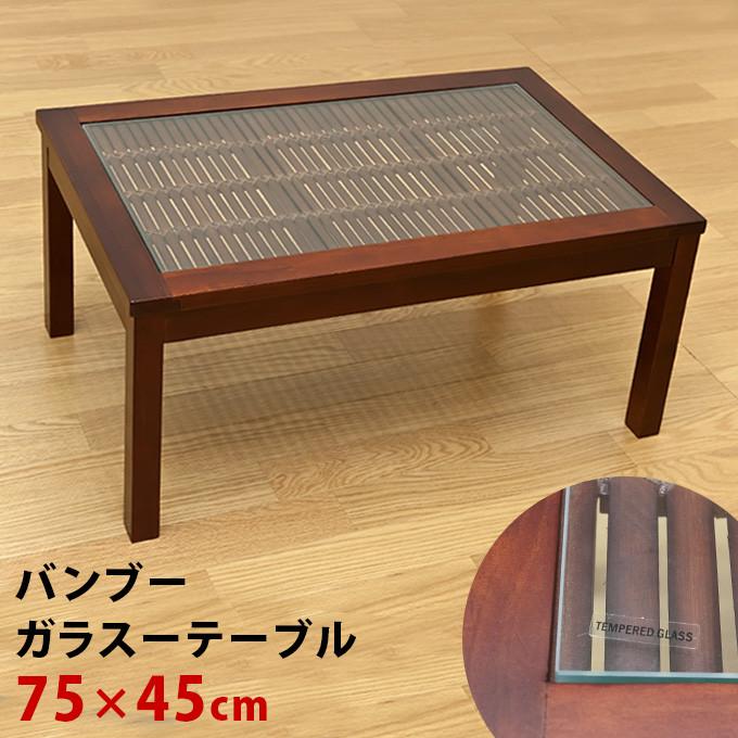 バンブーテーブル BL-064S アジアンバンブーシリーズ