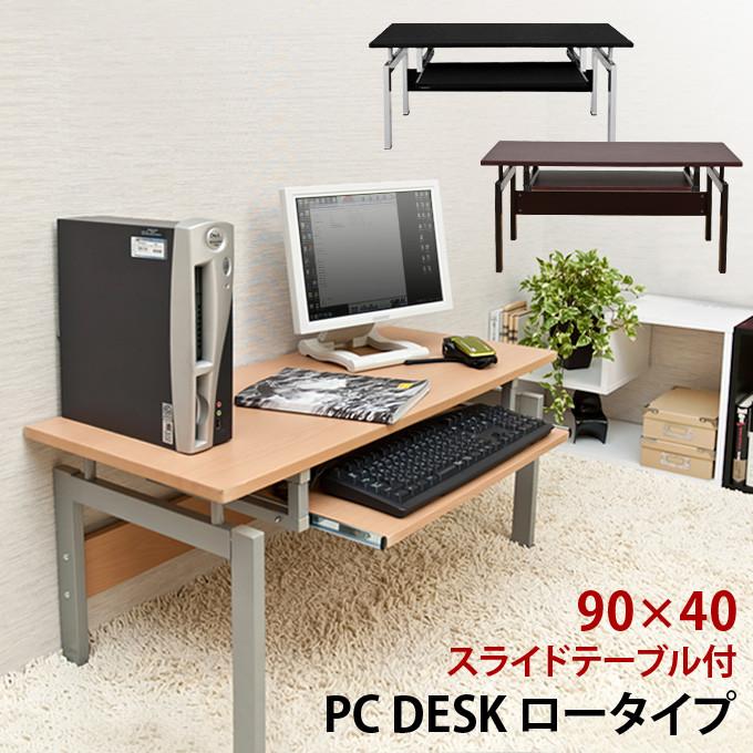 【座卓タイプのPCデスク】パソコンデスク ロータイプ CT-2650