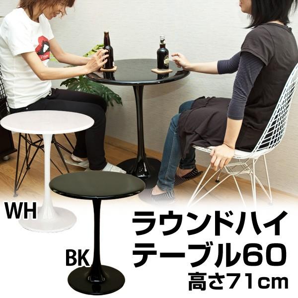 【オブジェのようなデザイン】ラウンドテーブル ハイタイプ B2018