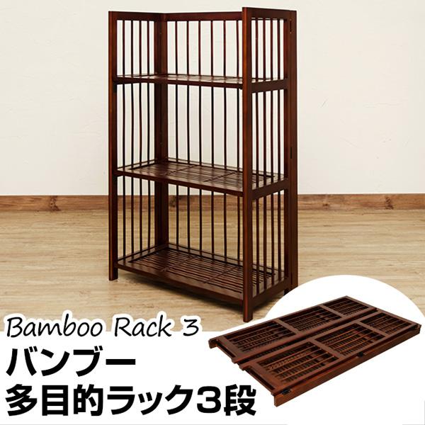 バンブー多目的ラック 3段 BL-393/3