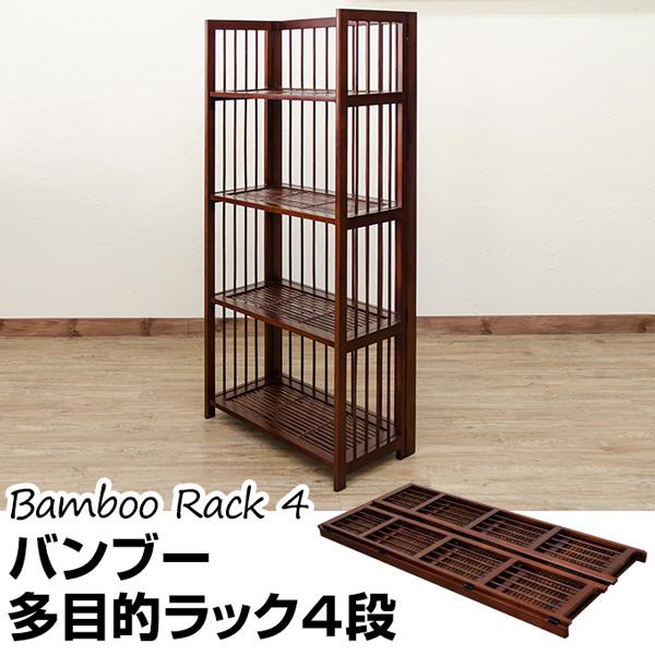 バンブー多目的ラック 4段 BL-393/4