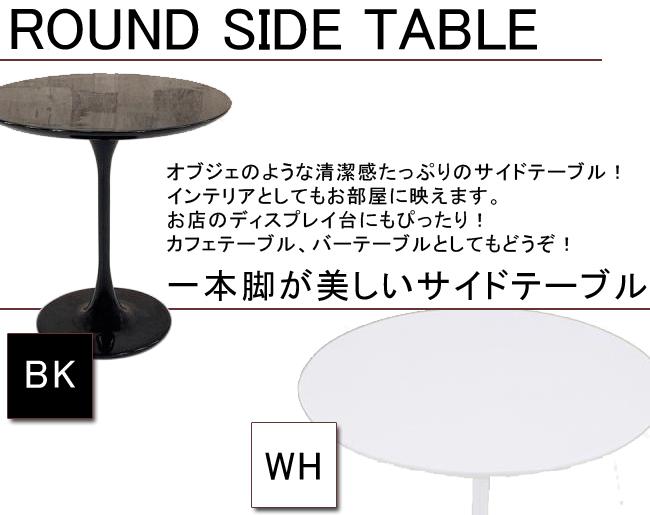 【あなたは黒?白?】ラウンドサイドテーブル C-2018