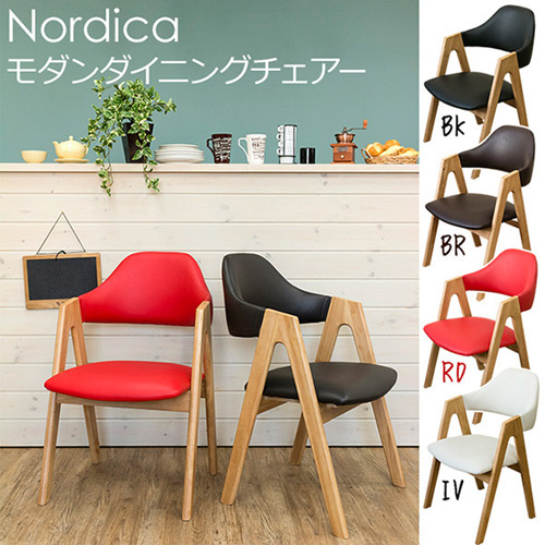 Nordica モダンダイニングチェアー