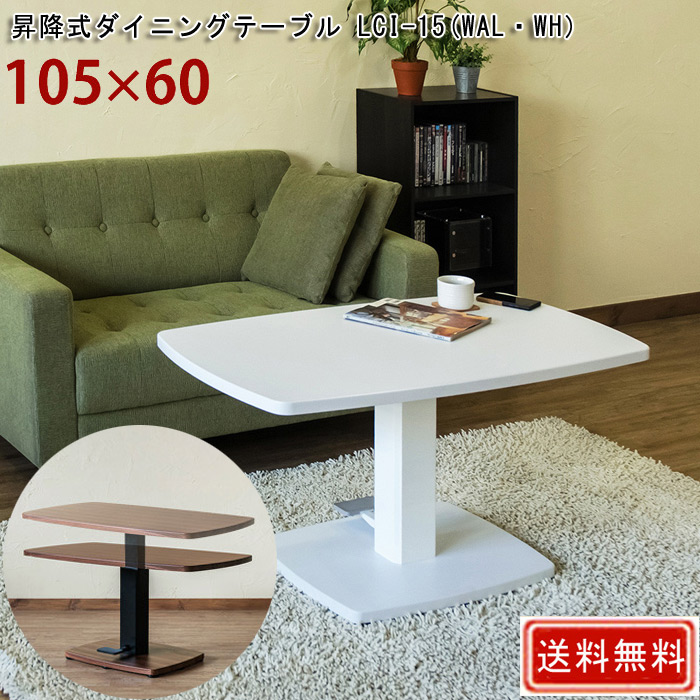 昇降式ダイニングテーブル LCI-15(WAL/WH)