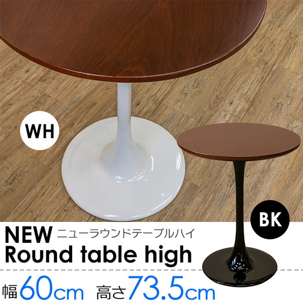 NEW Round table high(WH・BK)