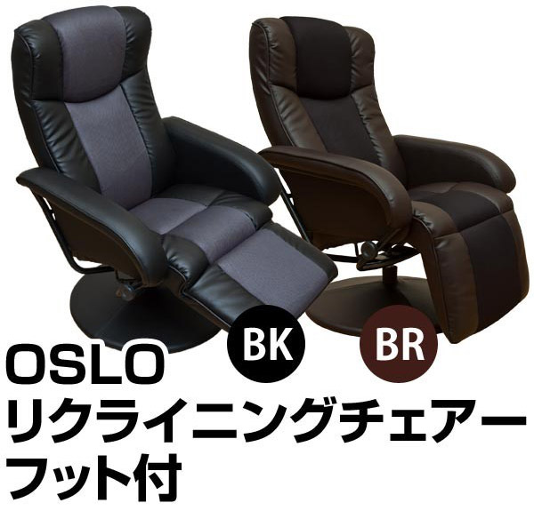 【ブラック/ブラウン】OSLO リクライニングチェア フット付 CBT-09