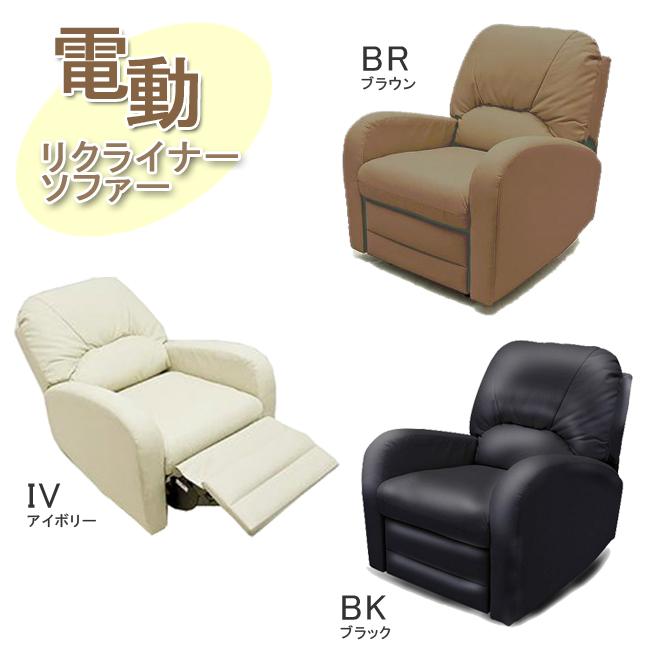 【ゆったりと極上のリラックスを!】電動リクライニングソファ 1人掛け用 SKB-6105