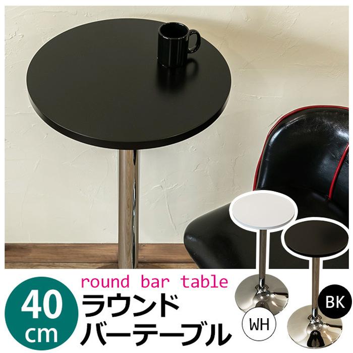 ラウンドバーテーブル HT-R40
