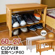 CLOVER 玄関ベンチ60