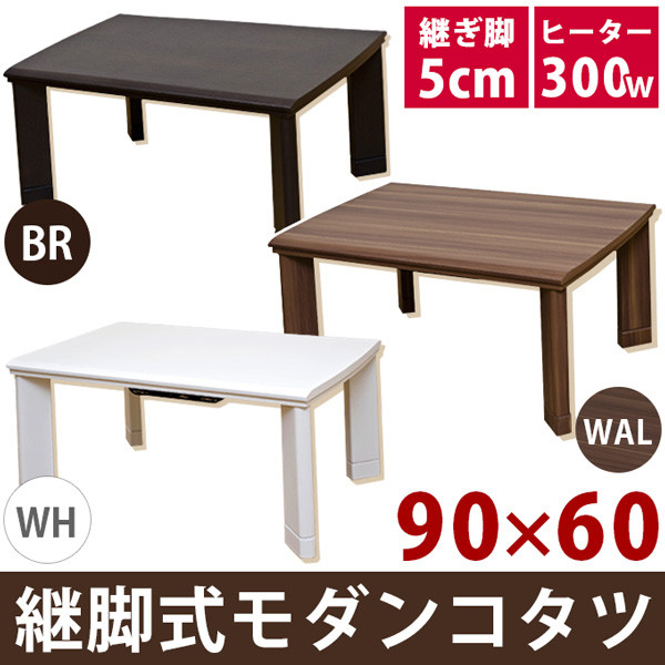 継脚式 モダンコタツ 90×60