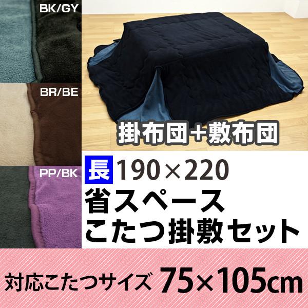 省スペース こたつ布団掛け敷きセット 長方形(190×220) K-75105