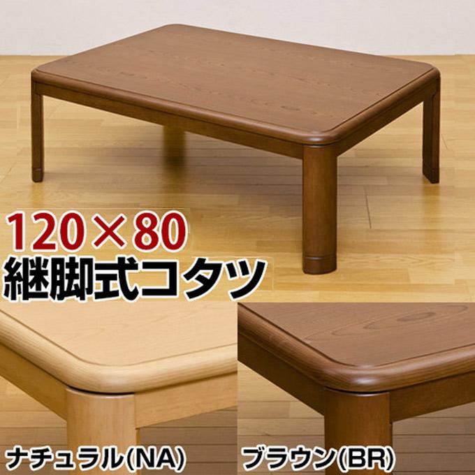継脚式家具調コタツ 120幅 MYK-120