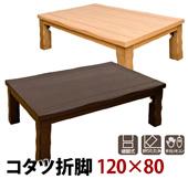 折脚コタツ120 MYU-120