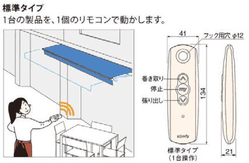 タチカワ オーニング サンシェスタII用オプション 標準リモコン