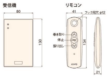 タチカワ オーニング サンビジョンII用オプション スイッチ・リモコン操作