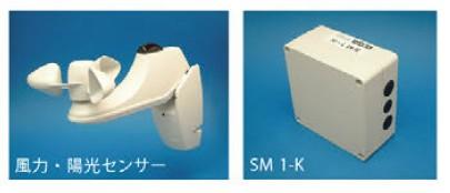 タチカワ オーニング サンビジョンII用オプション 風力 陽光センサー