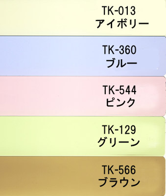 TIORIOアルミブラインド(羽幅25mm ポールのみ)カラー見本(原寸)