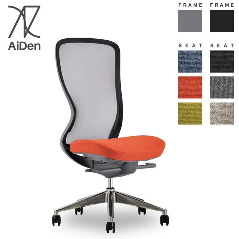 オフィスチェア AiDen アイデン A03-E 肘なし アームレスチェア パソコンチェア ADファインメッシュ