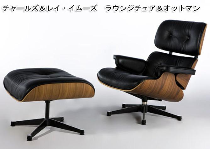 【本革】イームズラウンジチェア&オットマン