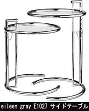 【シンプルでありながら機能美を追求した作品】アイリーン・グレイ E1027サイドテーブル