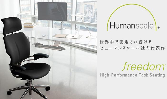 ヒューマンスケール フリーダムチェア humanscale freedom オフィス