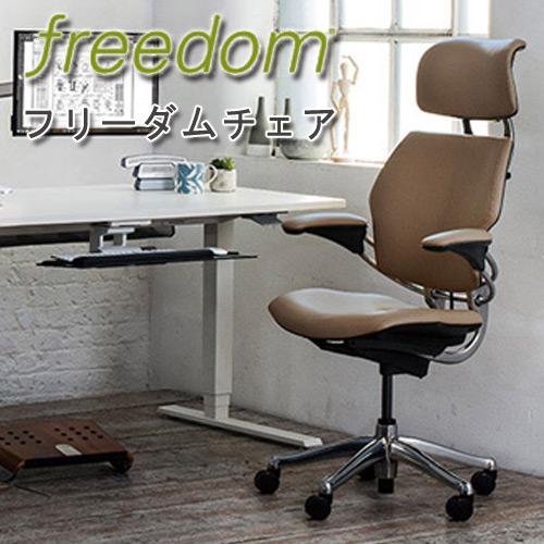 ヒューマンスケール フリーダムチェア 本革 Humanscale freedom オフィスチェア