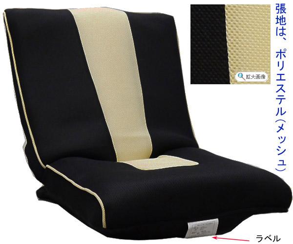 背伸び座椅子 セノビー SNB-8