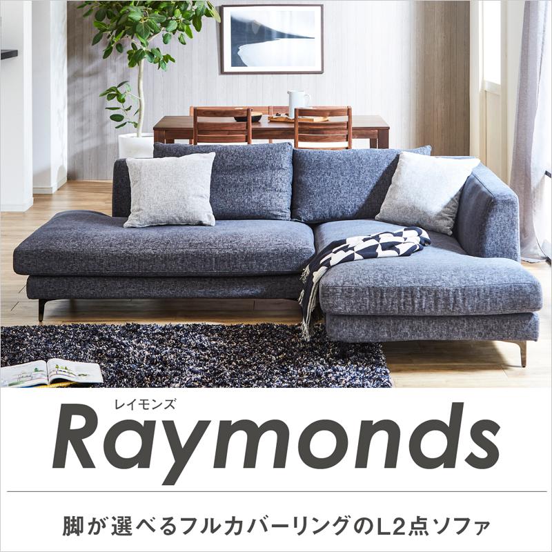 カウチソファ レイモンズ Raymonds L型 フルカバーリング 2P肘無 カウチ 2点セット 木脚 鉄脚 クッション付