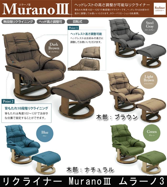 パーソナルチェア オットマン付 「MuranoⅢ/ムラーノ3」