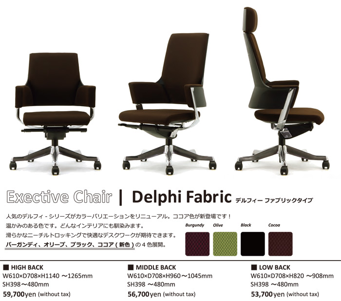 Exective Chair  Delphi Fabric デルフィーファブリック