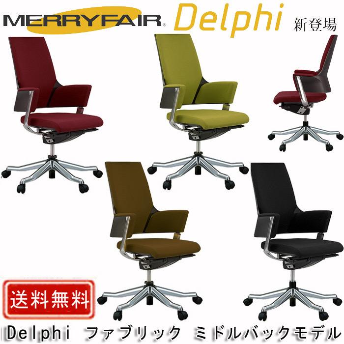 Delphi ファブリック ミドルバックモデル
