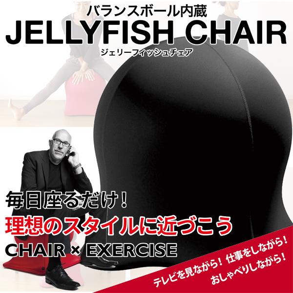 【バランスボールに座ることにより良い姿勢を意識することができるユニークなクラゲ型のデザインチェア】JELLYFISH CHAIR (ジェリーフィッシュチェア) BLACK WKC102BK
