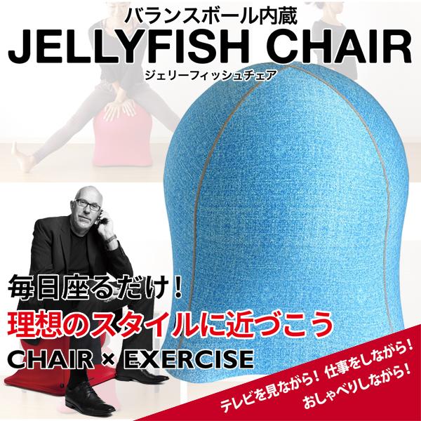【バランスボールに座ることにより良い姿勢を意識することができるユニークなクラゲ型のデザインチェア】JELLYFISH CHAIR (ジェリーフィッシュチェア) DENIM BLUE WKC103BL