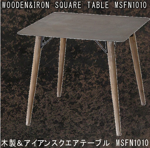 WOODEN&IRON SQUARE TABLE 70×70×60cm MSFN1010