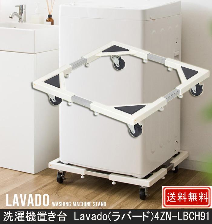 洗濯機置き台 Lavado ラバード 4ZN-LBCH91