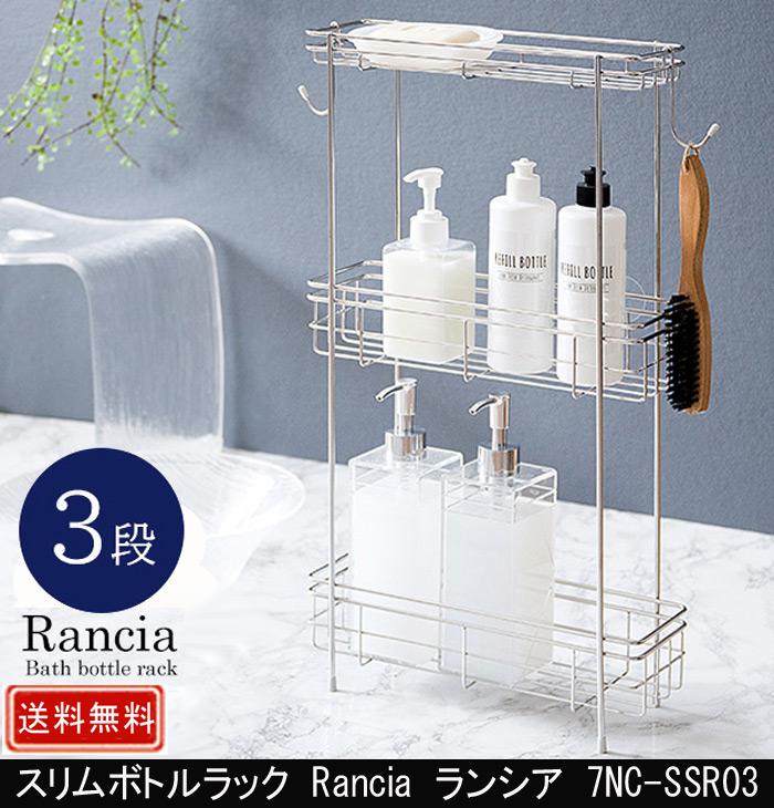 スリムボトルラック Rancia ランシア 7NC-SSR03