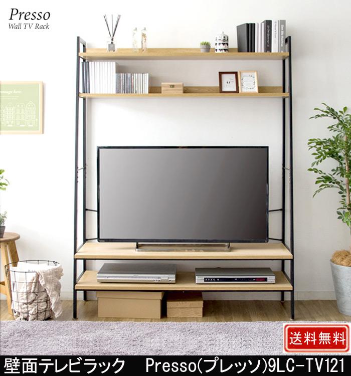 壁面テレビラック Pressoプレッソ 9LC-TV121