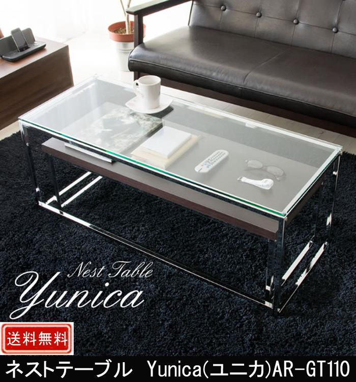 ネストテーブル Yunica ユニカ AR-GT110