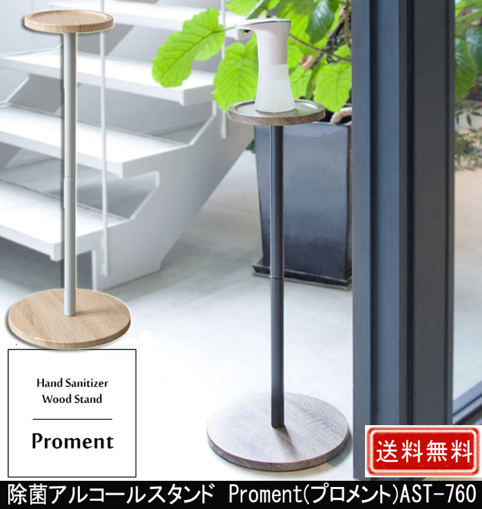 除菌アルコールスタンド Proment プロメント  AST-760