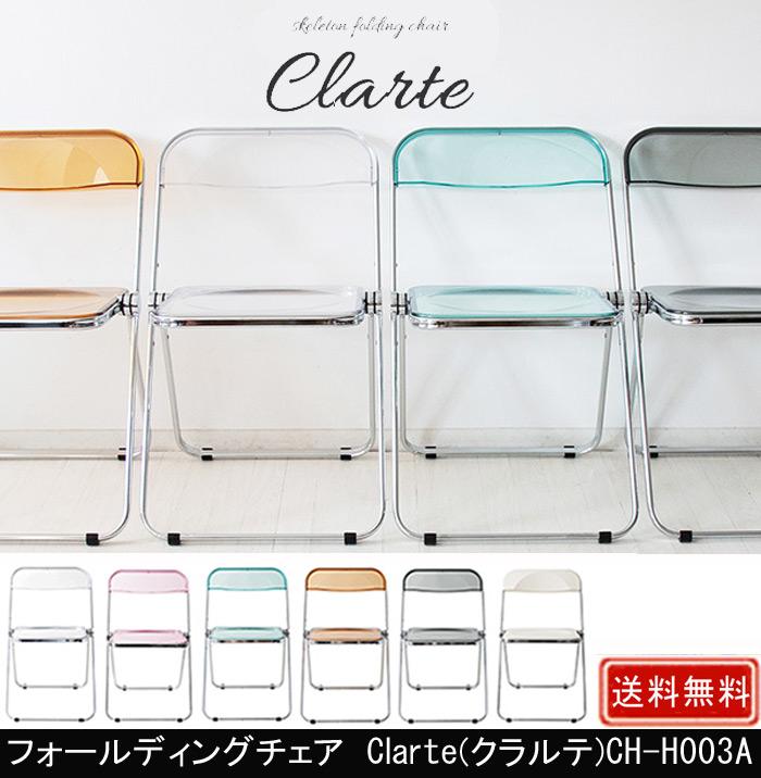 フォールディングチェア Clarte クラルテ CH-H003A