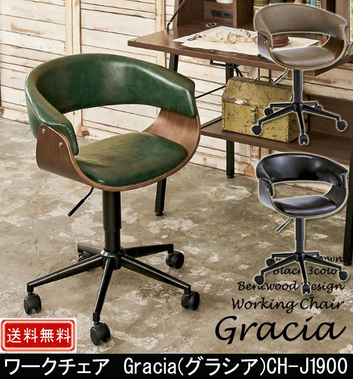 ワークチェア Gracia グラシア CH-J1900