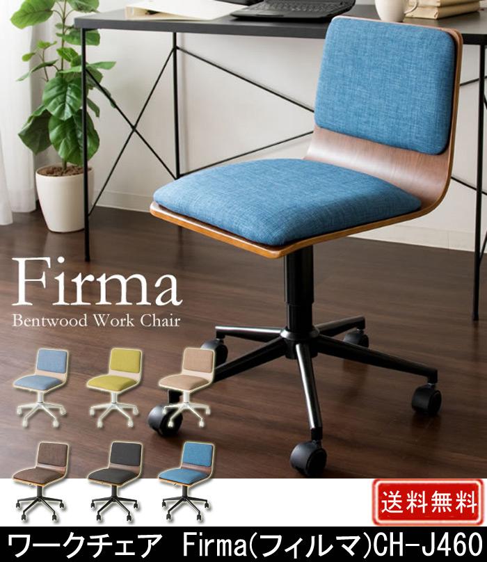 ワークチェア Firma フィルマ CH-J460